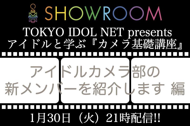 20180130_showroom_catch