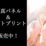 栗田恵美(転校少女歌撃団)のサイン入りA3サイズ写真パネル&A4サイズフォトプリント