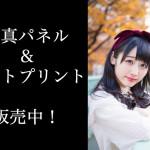 岡田夢以(転校少女歌撃団)のサイン入りA3サイズ写真パネル&A4サイズフォトプリント