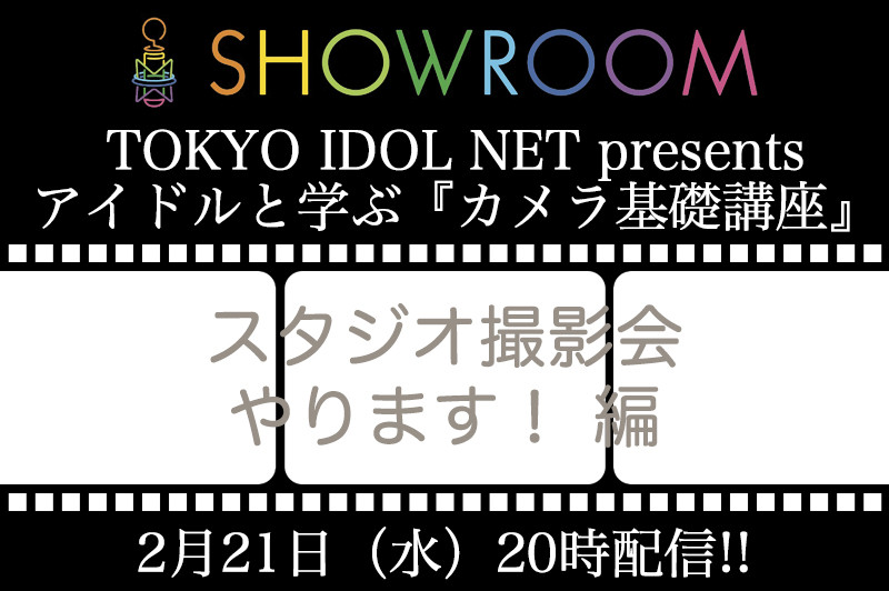 20180221_showroom_catch