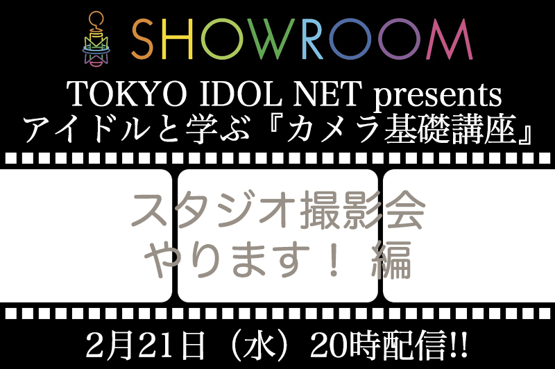 20180221_showroom_catch