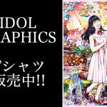 IDOL GRAPHICS Tシャツ:岡田夢以(転校少女歌撃団)の販売を開始します!