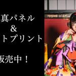 麻倉ひな子 のサイン入りA3サイズ写真パネル&A4サイズフォトプリント