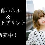 松脇朱里(Ange☆Reve)のサイン入りA3サイズ写真パネル&A4サイズフォトプリント