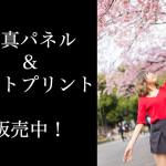 朝比奈花恋(愛乙女☆DOLL)のサイン入りA3サイズ写真パネル&A4サイズフォトプリント