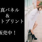佐々木麻里(アイドル諜報機関LEVEL7)のサイン入りA3サイズ写真パネル&A4サイズフォトプリント
