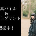 橘はるか(Ange☆Reve)のサイン入りA3サイズ写真パネル&A4サイズフォトプリント