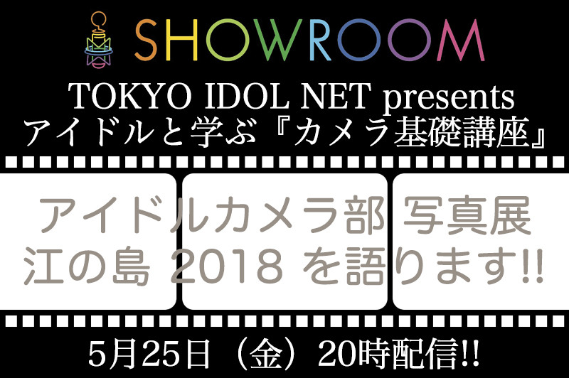20180525_showroom_catch02