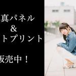 南茉莉花(FES☆TIVE)のサイン入りA3サイズ写真パネル&A4サイズフォトプリント