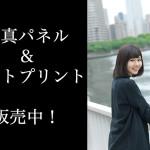 土光瑠璃子(FES☆TIVE)のサイン入りA3サイズ写真パネル&A4サイズフォトプリント