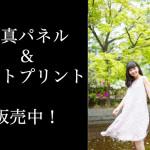 近藤沙瑛子(FES☆TIVE)のサイン入りA3サイズ写真パネル&A4サイズフォトプリント