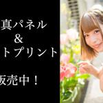 二條満月(煌めき☆アンフォレント)のサイン入りA3サイズ写真パネル&A4サイズフォトプリント