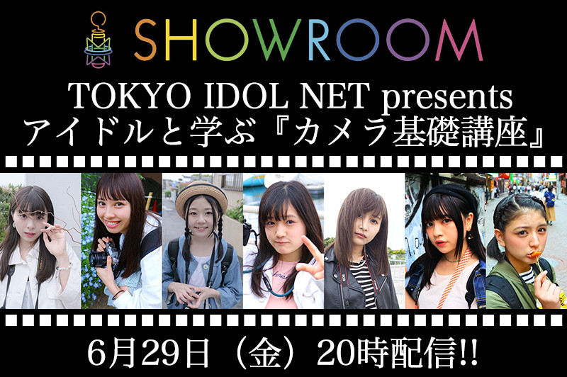 20180629_showroom_catch