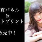 栗崎せら(ころころパピー)のサイン入りA3サイズ写真パネル&A4サイズフォトプリント