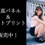 愛花(Needs)のサイン入りA3サイズ写真パネル&A4サイズフォトプリント