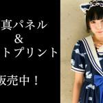 鈴木えま(真っ白なキャンバス)のサイン入りA3サイズ写真パネル&A4サイズフォトプリント