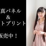 小泉椎香(イケてるハーツ)のサイン入りA3サイズ写真パネル&A4サイズフォトプリント