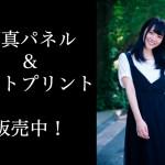 立花悠子(真っ白なキャンバス)のサイン入りA3サイズ写真パネル&A4サイズフォトプリント