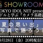 SHOWROOM「TOKYO IDOL NET presents アイドルと学ぶ『カメラ基礎講座』」 9月28日(金)20時配信!!