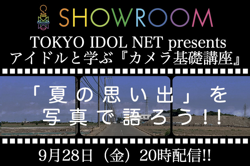 20180928_showroom_catch