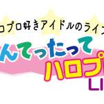 10月27日(土)AKIBAカルチャーズ劇場にて「なんてったってハロプロライブ in カルチャーズ劇場 vol.2」 開催!