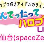 11月25日(日)「なんてったってハロプロライブ in 仙台」 開催!