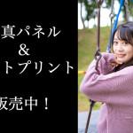 小野すみれ(Mew Mew)のサイン入りA3サイズ写真パネル&A4サイズフォトプリント