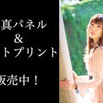 前田美咲(Stella Beats)のサイン入りA3サイズ写真パネル&A4サイズフォトプリント
