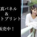 夏目綾(Mew Mew)のサイン入りA3サイズ写真パネル&A4サイズフォトプリント