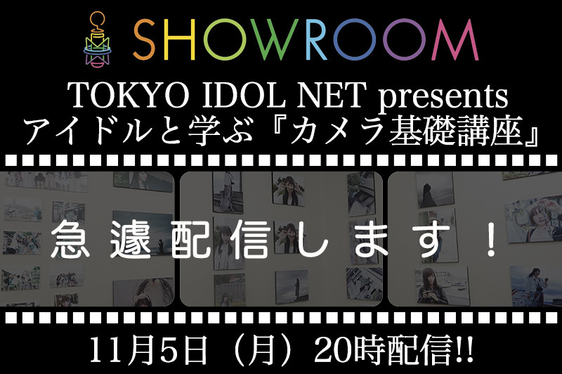 20181105_showroom_catch