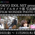 2018年11月16日(金)~11月29日(木)「TOKYO IDOL NET presents アイドルカメラ部 写真展」開催!