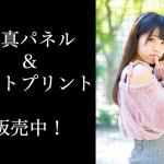 双葉凛乃(煌めき☆アンフォレント)のサイン入りA3サイズ写真パネル&A4サイズフォトプリント