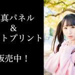 谷麻由里(煌めき☆アンフォレント)のサイン入りA3サイズ写真パネル&A4サイズフォトプリント