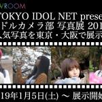 「TOKYO IDOL NET presents アイドルカメラ部 写真展 2018 冬」の人気写真を東京・大阪で展示!