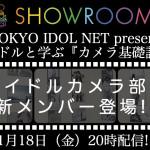 SHOWROOM「TOKYO IDOL NET presents アイドルと学ぶ『カメラ基礎講座』」 1月18日(金)20時配信!!