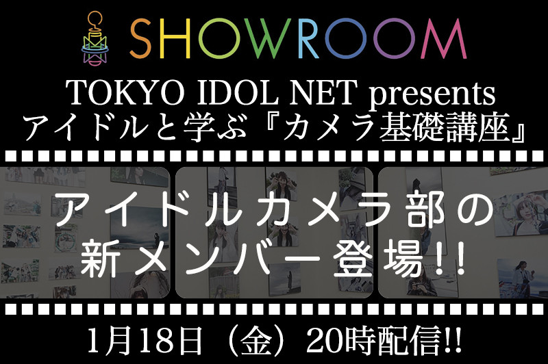 20190118_showroom_catch