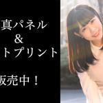 花宮ことり(Jewel☆Rouge)のサイン入りA3サイズ写真パネル&A4サイズフォトプリント