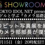 SHOWROOM「TOKYO IDOL NET presents アイドルと学ぶ『カメラ基礎講座』」 3月15日(金)20時配信!!