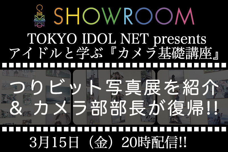 20190315_showroom_catch