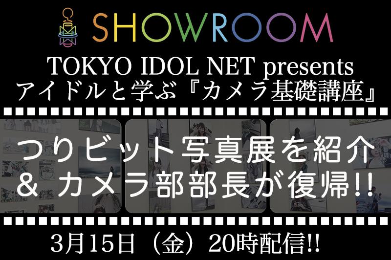 20190315_showroom_catch