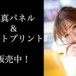 有沢美亜(Jewel☆Rouge)のサイン入りA3サイズ写真パネル&A4サイズフォトプリント
