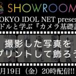 SHOWROOM「TOKYO IDOL NET presents アイドルと学ぶ『カメラ基礎講座』」 4月19日(金)20時配信!!