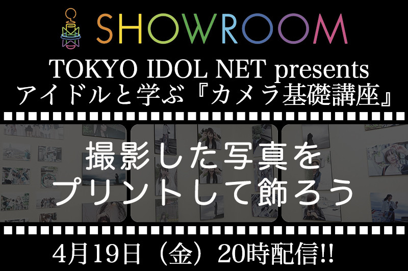 20190419_showroom_catch