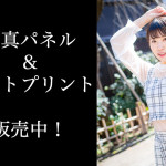 坂東遥(CoverGirls)のサイン入りA3サイズ写真パネル&A4サイズフォトプリント