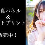 野田ひとみ(CoverGirls)のサイン入りA3サイズ写真パネル&A4サイズフォトプリント