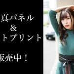 桜井まあか(ハニースパイスRe.)のサイン入りA3サイズ写真パネル&A4サイズフォトプリント