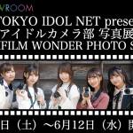 2019年6月1日(土)~6月12日(水)「TOKYO IDOL NET presents アイドルカメラ部 写真展 川越 2019」開催!