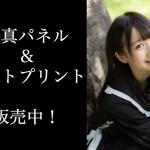 平野ほのか(ハニースパイスRe.)のサイン入りA3サイズ写真パネル&A4サイズフォトプリント