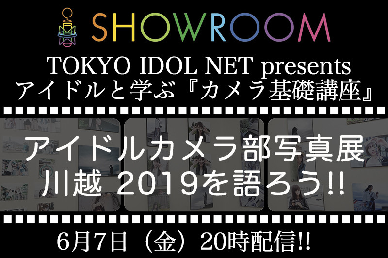 20190607_showroom_catch