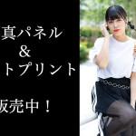 江口結香(はっぴっぴ)のサイン入りA3サイズ写真パネル&A4サイズフォトプリント